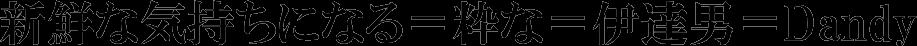 横浜石川町理容室ダンディー コンセプト